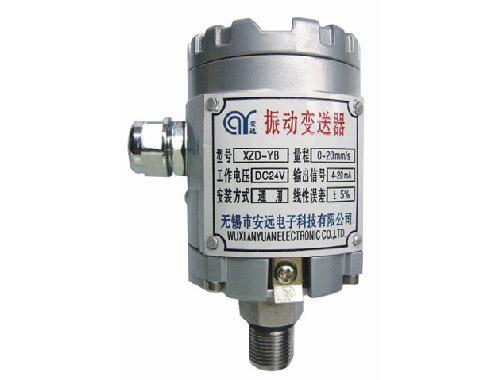 XZD-YB一体化防爆振动变送器